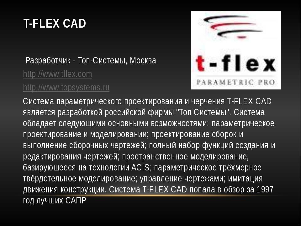 T-FLEX CAD Разработчик - Топ-Системы, Москва http://www.tflex.com http://www...