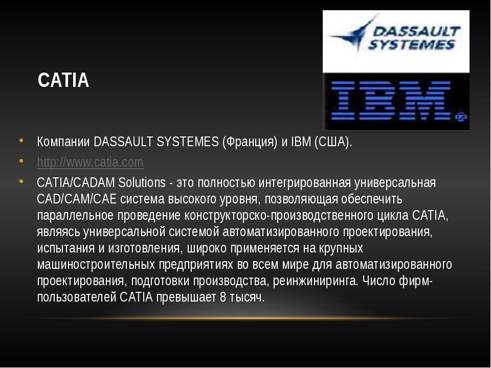 CATIA Компании DASSAULT SYSTEMES (Франция) и IBM (США). http://www.catia.com...