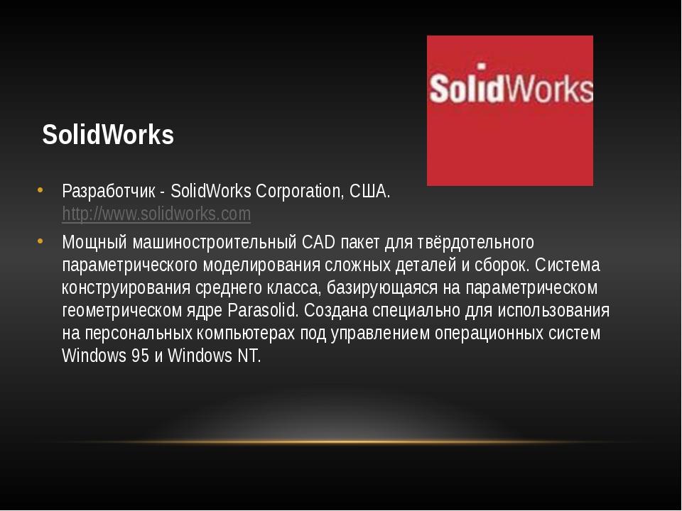 SolidWorks Разработчик - SolidWorks Corporation, США. http://www.solidworks.c...