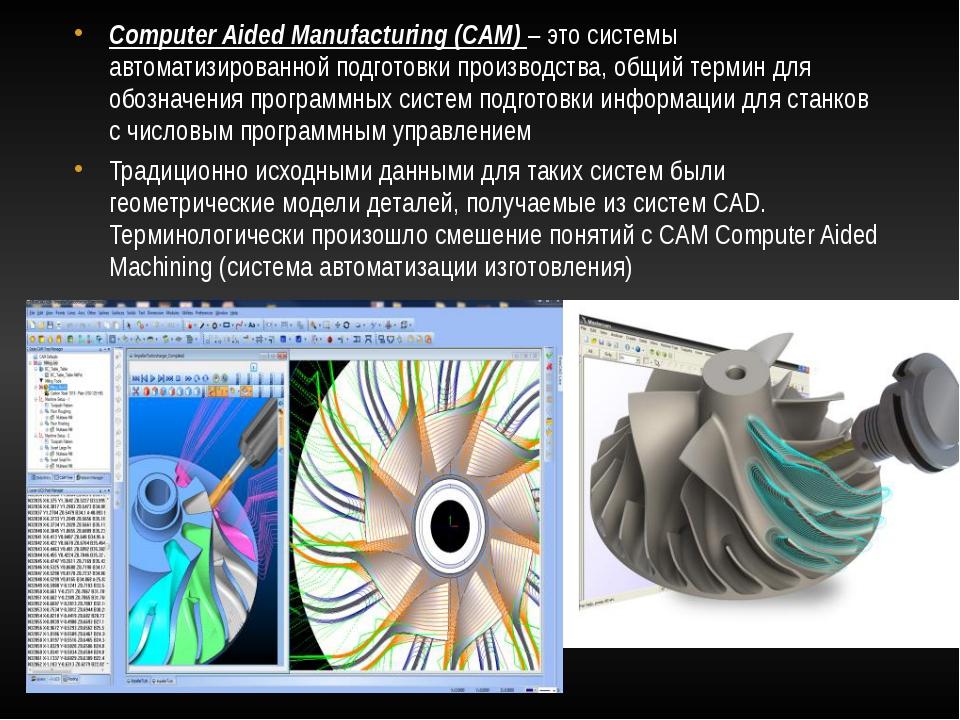 Computer Aided Manufacturing (CAM) – это системы автоматизированной подготовк...