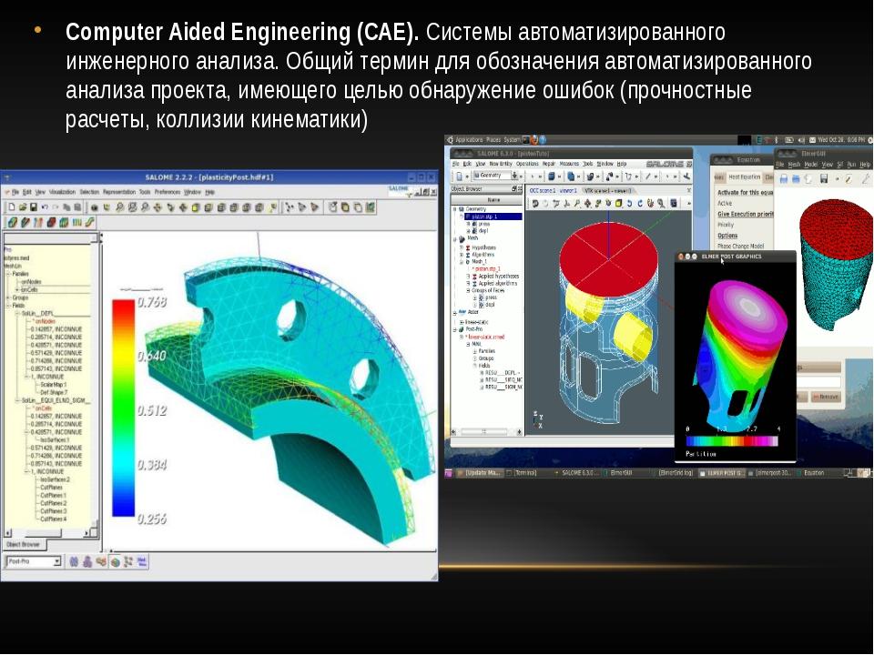 Computer Aided Engineering (САЕ).Системы автоматизированного инженерного ана...