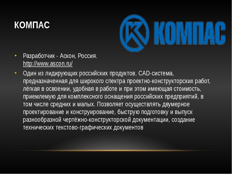 КОМПАС Разработчик - Аскон, Россия. http://www.asсon.ru/ Один из лидирующих р...