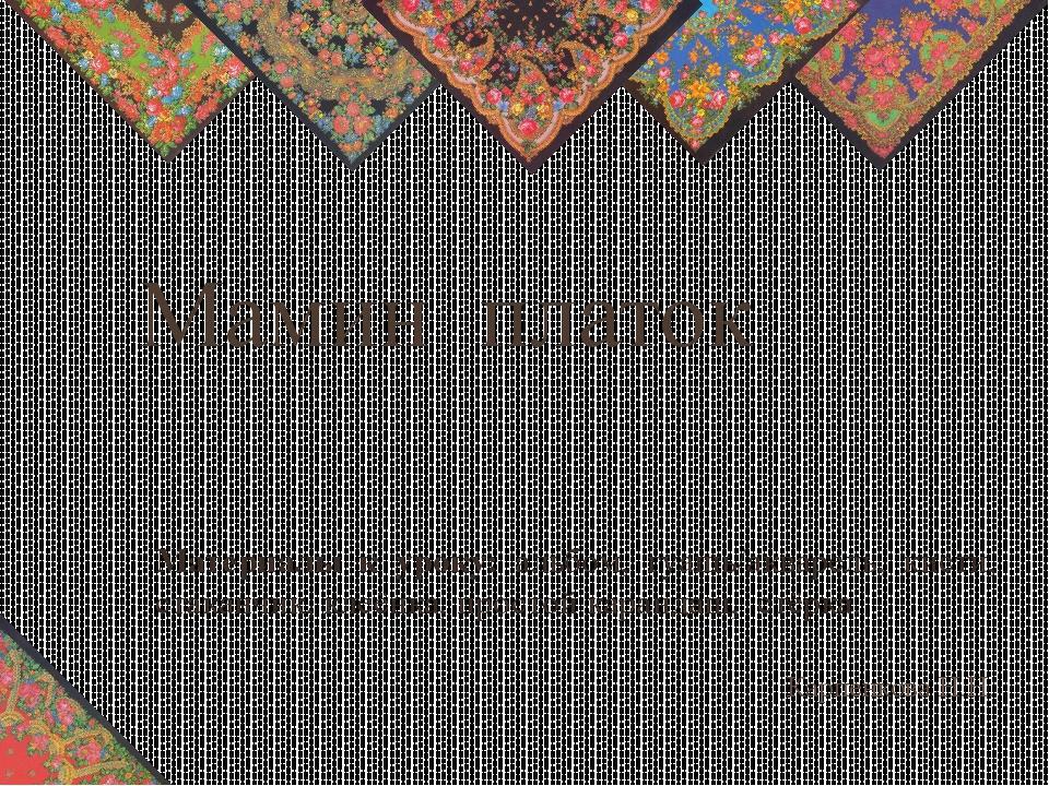 Мамин платок Материалы к уроку: альбом, гуашь/акварель, кисти, стаканчик, кле...