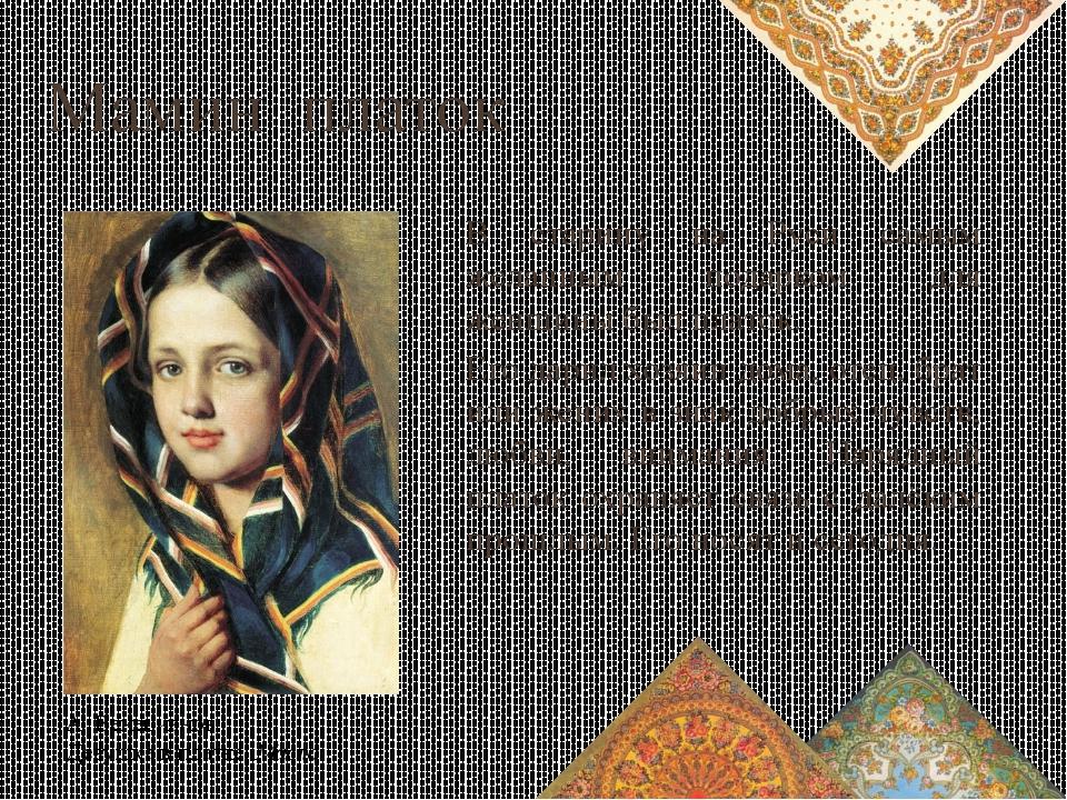 Мамин платок В старину на Руси самым желанным подарком для женщины был платок...
