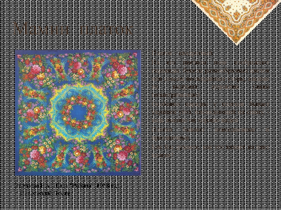 Мамин платок Платок – квадратный. На его цветном поле изображают гирлянды, бу...