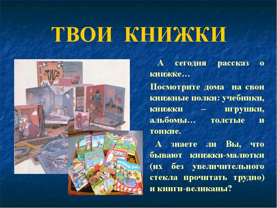 ТВОИ КНИЖКИ А сегодня рассказ о книжке… Посмотрите дома на свои книжные полки...