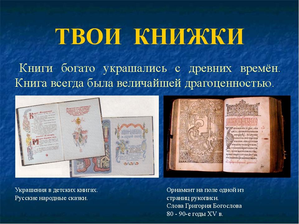 Книги богато украшались с древних времён. Книга всегда была величайшей драго...