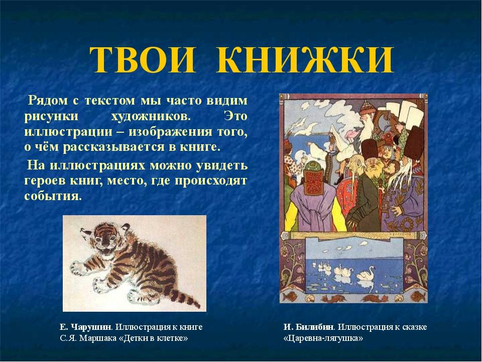 Рядом с текстом мы часто видим рисунки художников. Это иллюстрации – изображ...