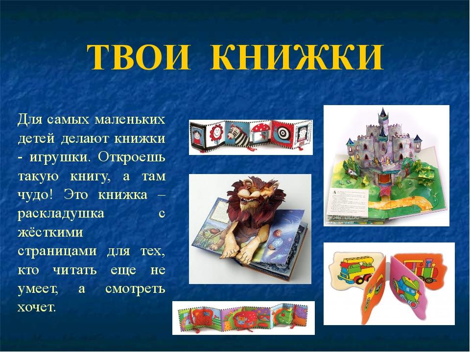 Для самых маленьких детей делают книжки - игрушки. Откроешь такую книгу, а т...