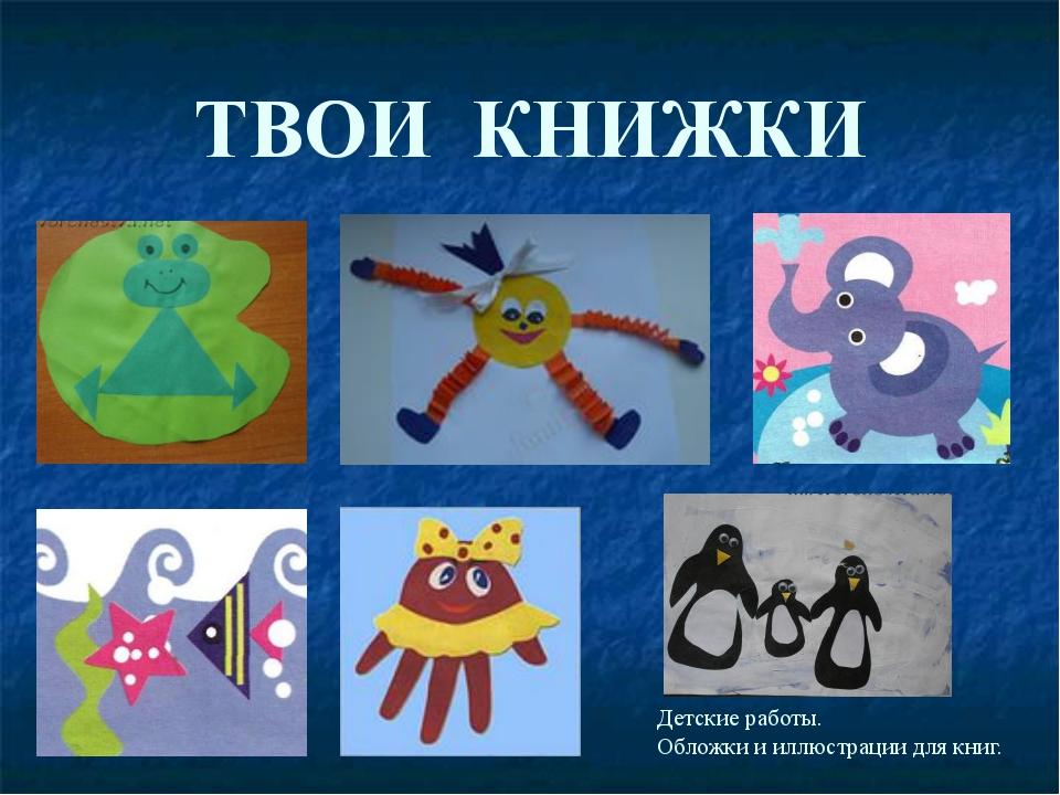 ТВОИ КНИЖКИ Детские работы. Обложки и иллюстрации для книг.