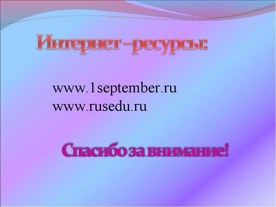 www.1september.ru www.rusedu.ru