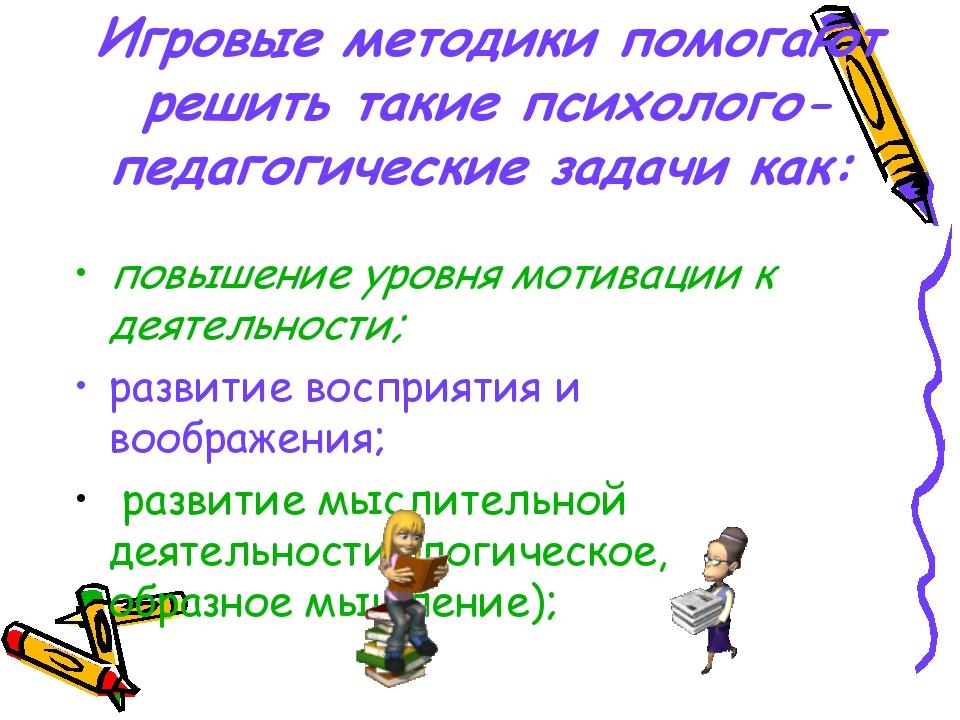 Игровые методики помогают решить такие психолого-педагогические задачи как: п...