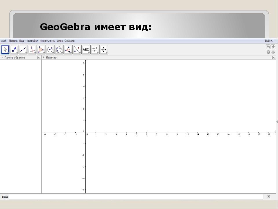 GeoGebra имеет вид: