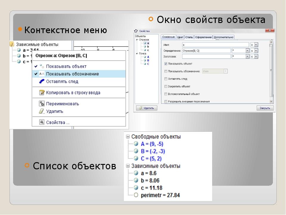 Контекстное меню Окно свойств объекта Список объектов