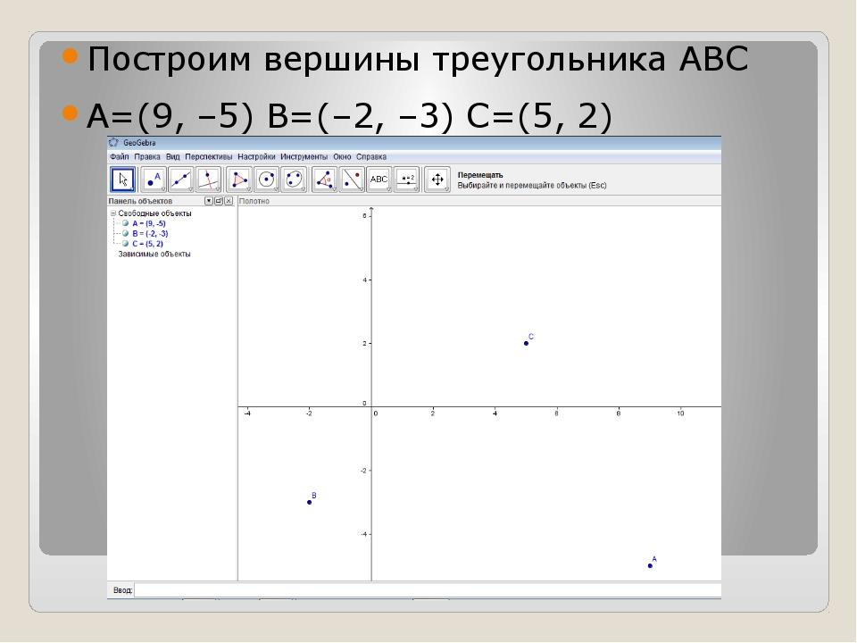 Построим вершины треугольника АВС А=(9, –5) В=(–2, –3) С=(5, 2)