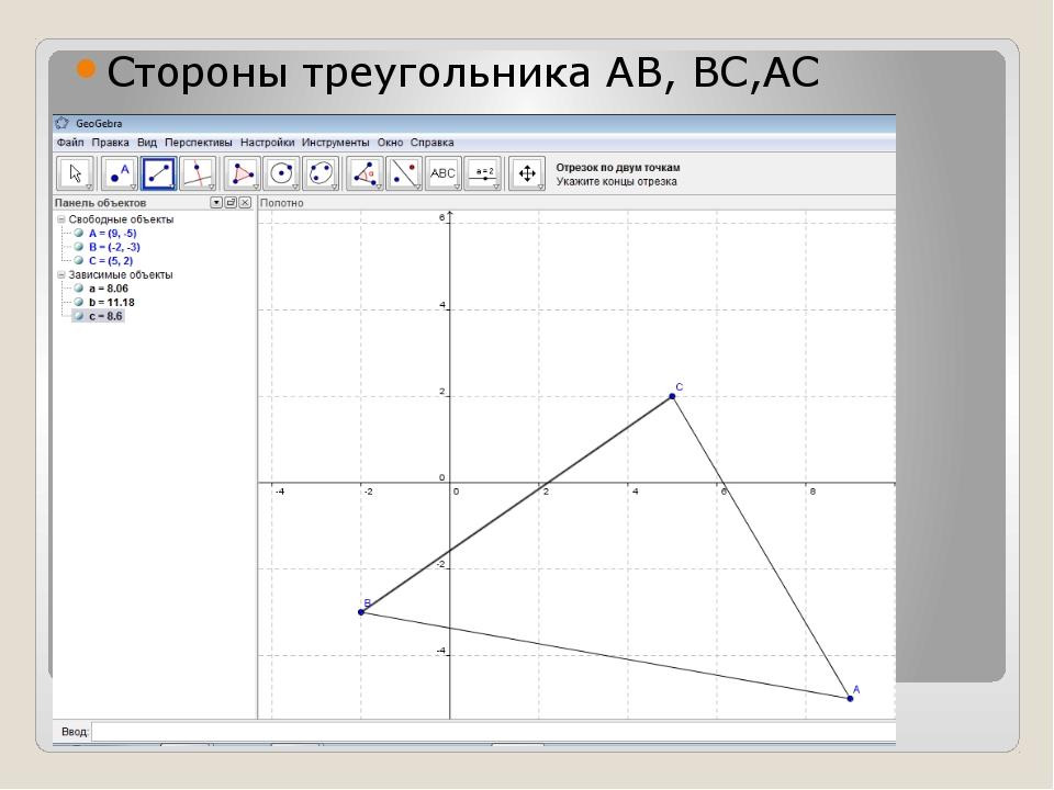 Стороны треугольника AB, BC,AC