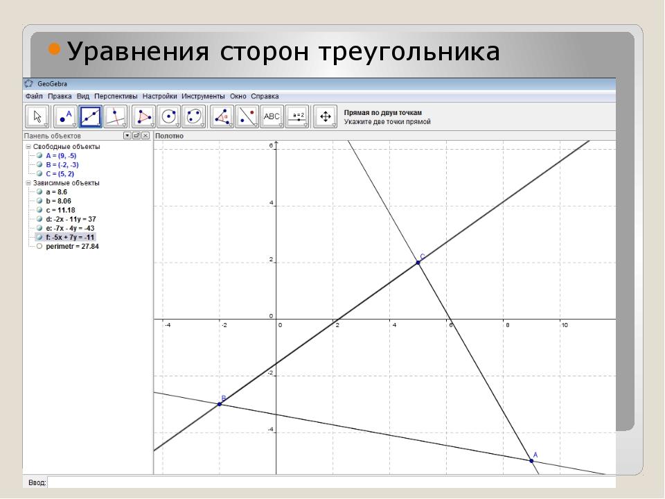 Уравнения сторон треугольника