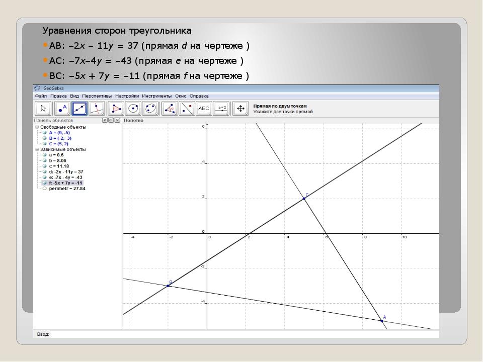 Уравнения сторон треугольника AB: –2x–11y=37 (прямая d на чертеже ) АС: –...