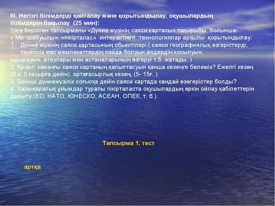 III. Негізгі білімдерді қайталау және қорытындылау, оқушылардың білімдерін ба...