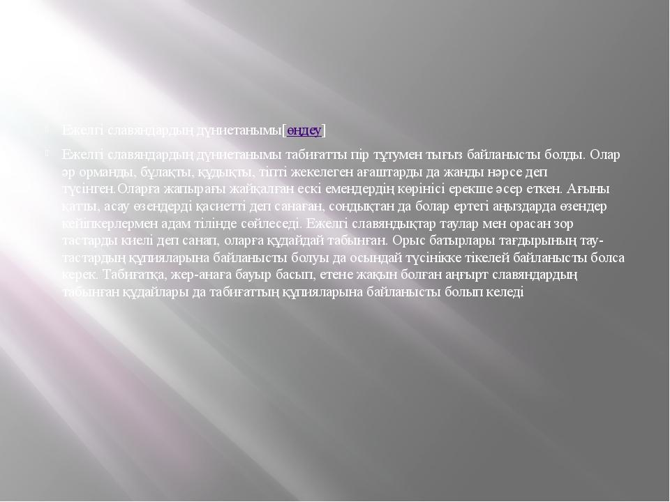 Ежелгі славяндардың дүниетанымы[өңдеу] Ежелгі славяндардың дүниетанымы табиғ...