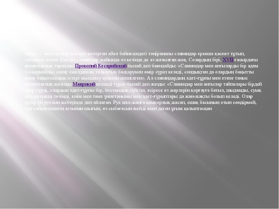 «Жер — ана» қолын жоғары көтерген әйел бейнесіндегі тәңірананы славяндар ере...