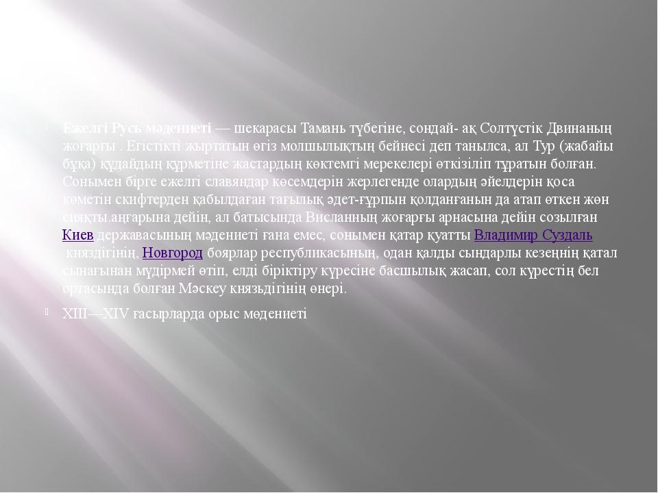 Ежелгі Русь мәдениеті— шекарасы Тамань түбегіне, сондай- ақ Солтүстік Двина...
