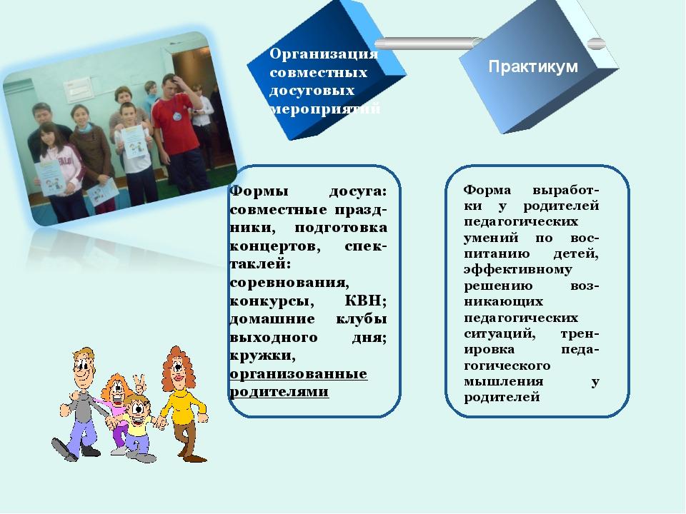 Практикум Форма выработ-ки у родителей педагогических умений по вос-питанию д...