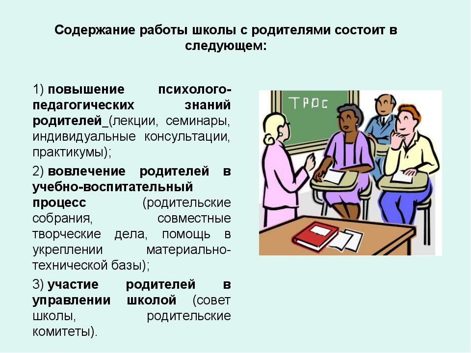 Содержание работы школы с родителями состоит в следующем: 1)повышение психол...