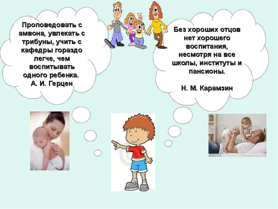 Без хороших отцов нет хорошего воспитания, несмотря на все школы, институты и...