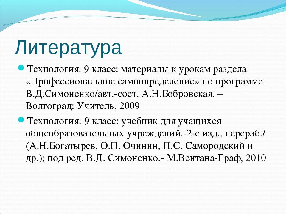 Литература Технология. 9 класс: материалы к урокам раздела «Профессиональное...