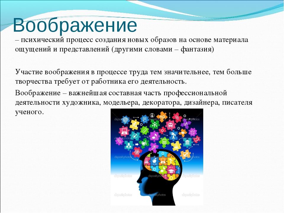Воображение – психический процесс создания новых образов на основе материала...