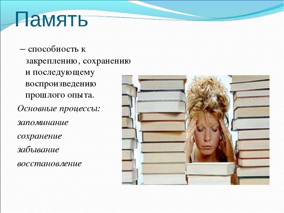 Память – способность к закреплению, сохранению и последующему воспроизведению...