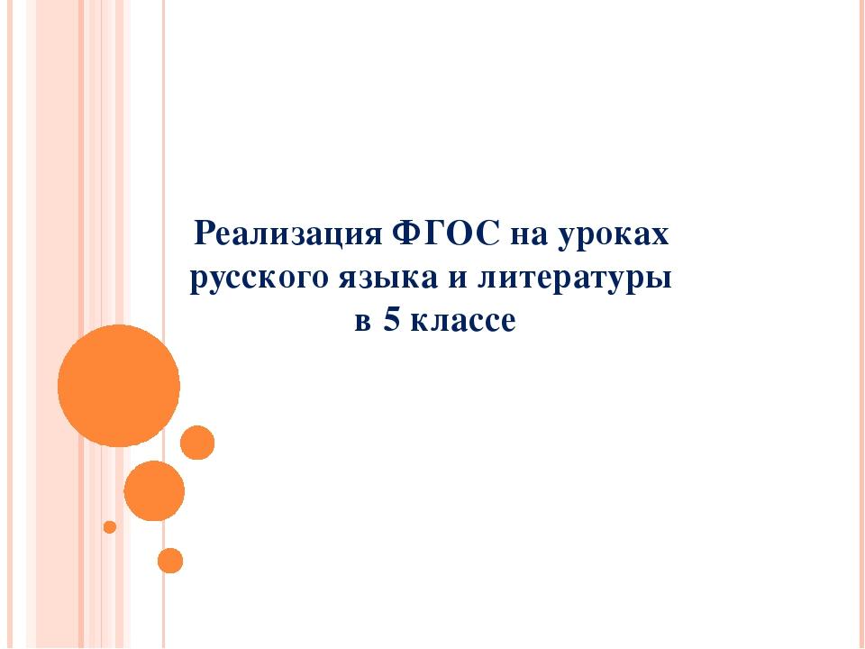 Реализация ФГОС на уроках русского языка и литературы в 5 классе