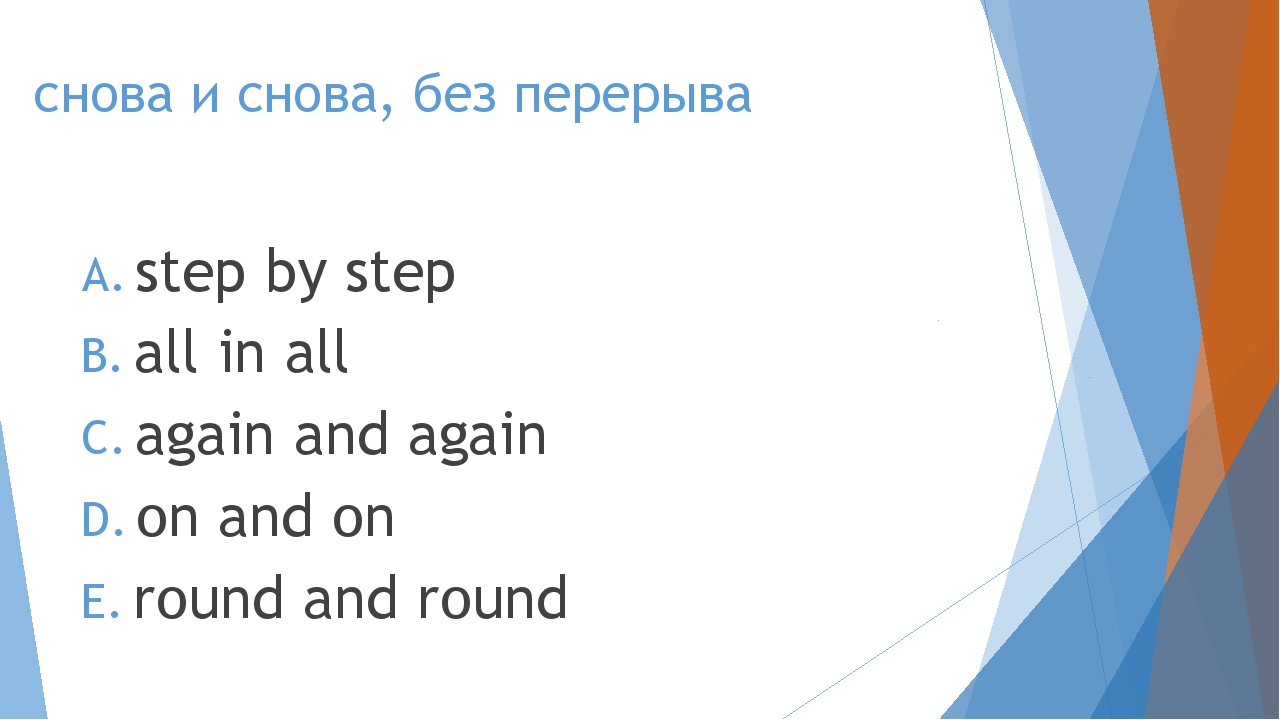снова и снова, без перерыва step by step all in all again and again on and on...