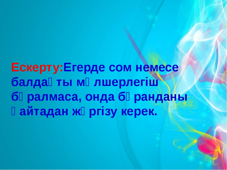 Ескерту:Егерде сом немесе балдақты мөлшерлегіш бұралмаса, онда бұранданы қай...
