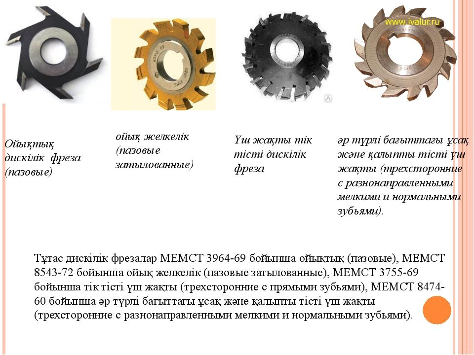 Тұтас дискілік фрезалар МЕМСТ 3964-69 бойынша ойықтық (пазовые), МЕМСТ 8543-7...