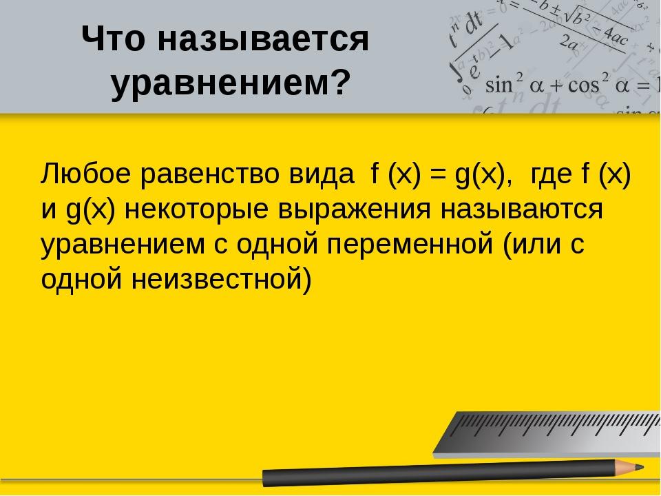 Любое равенство видаf (x) = g(x), где f (x) и g(x) некоторые выражения наз...