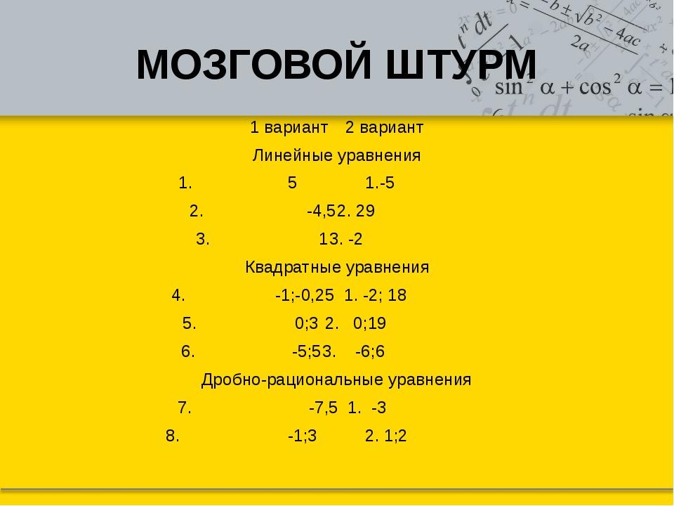МОЗГОВОЙ ШТУРМ 1 вариант2 вариант Линейные уравнения 5  1.-5 -4,52. 2...