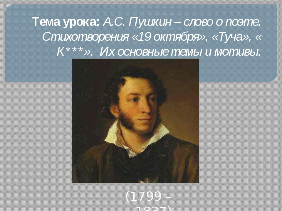 Тема урока: А.С. Пушкин – слово о поэте. Стихотворения «19 октября», «Туча»,...