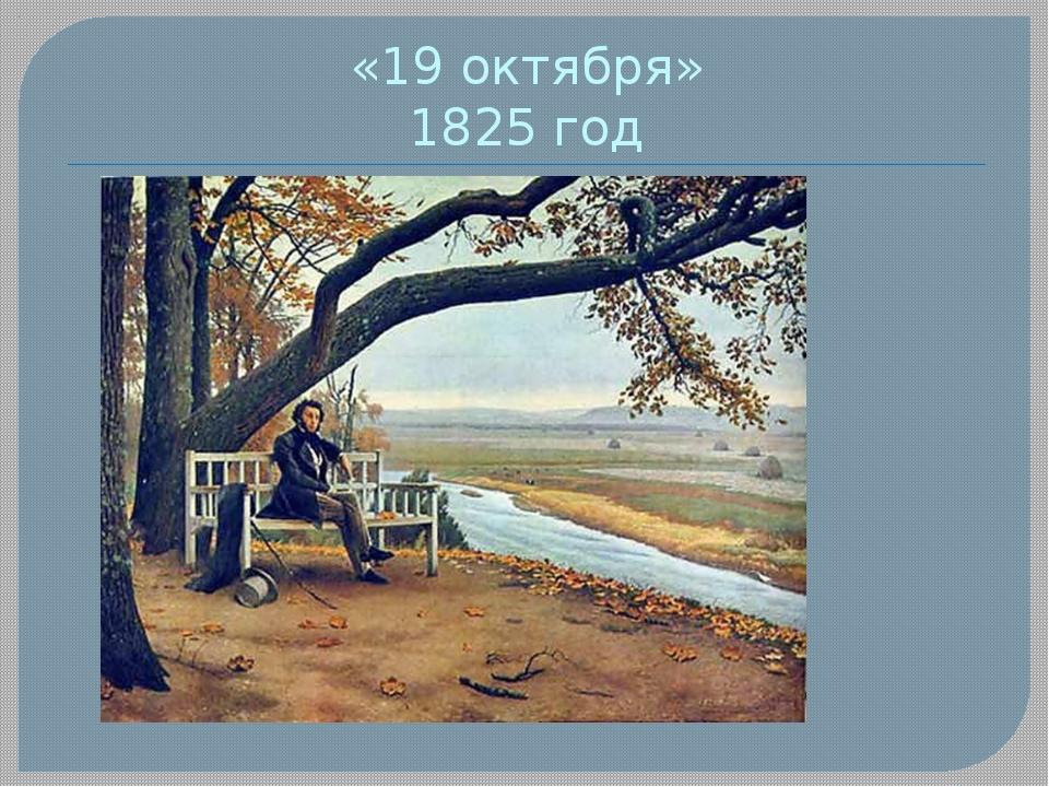 «19 октября» 1825 год