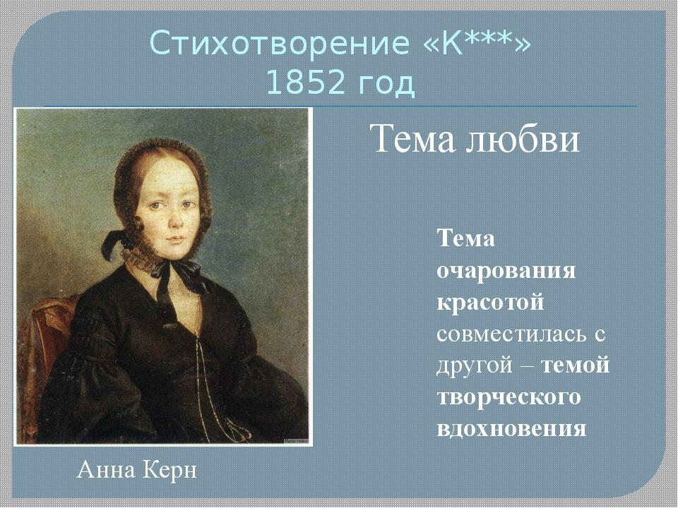 Стихотворение «К***» 1852 год Тема очарования красотой совместилась с другой...