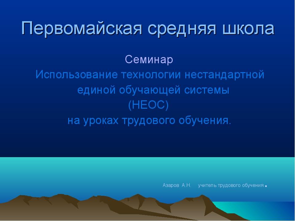 Первомайская средняя школа Семинар Использование технологии нестандартной еди...