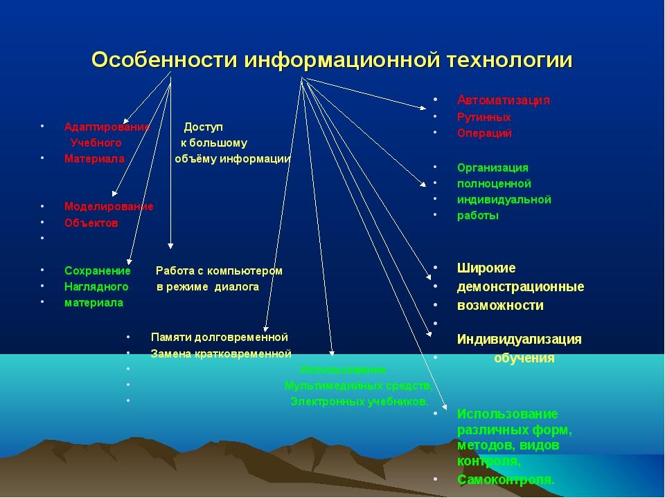 Особенности информационной технологии Адаптирование Доступ Учебного к большом...