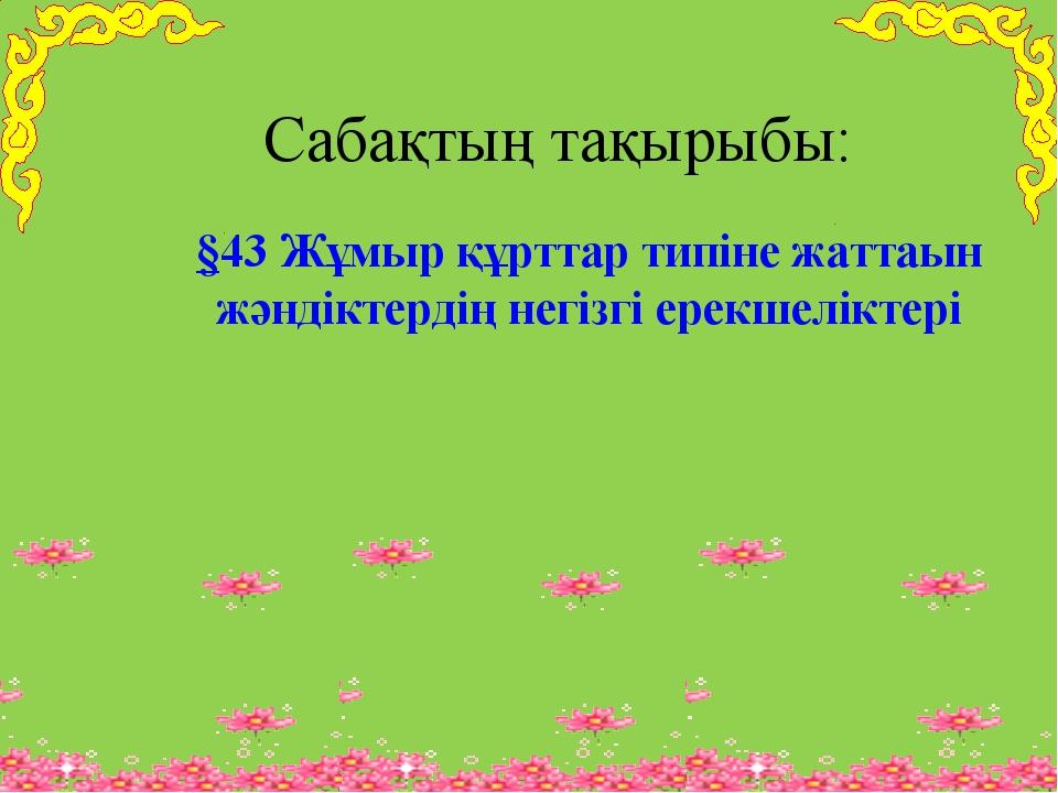 Сабақтың тақырыбы: §43 Жұмыр құрттар типіне жаттаын жәндіктердің негізгі ерек...