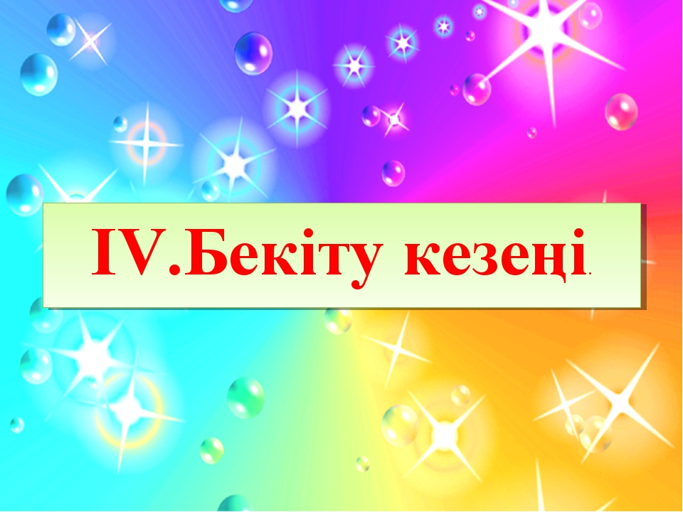 IV.Бекіту кезеңі.