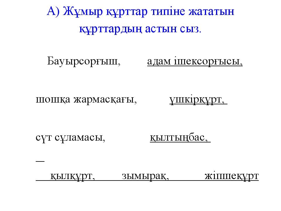 А) Жұмыр құрттар типіне жататын құрттардың астын сыз. Бауырсорғыш, адам ішекс...