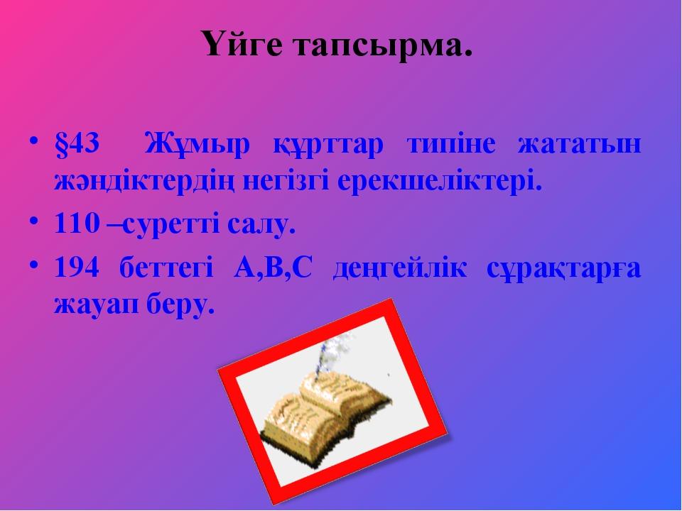 Үйге тапсырма. §43 Жұмыр құрттар типіне жататын жәндіктердің негізгі ерекшелі...