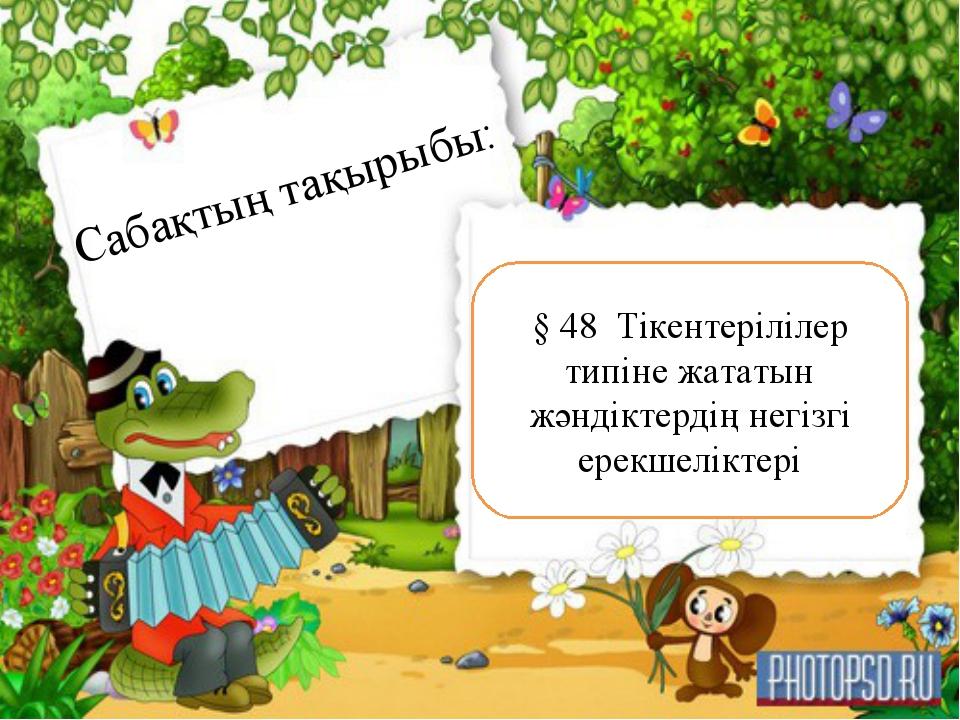 Сабақтың тақырыбы: § 48 Тікентерілілер типіне жататын жәндіктердің негізгі ер...