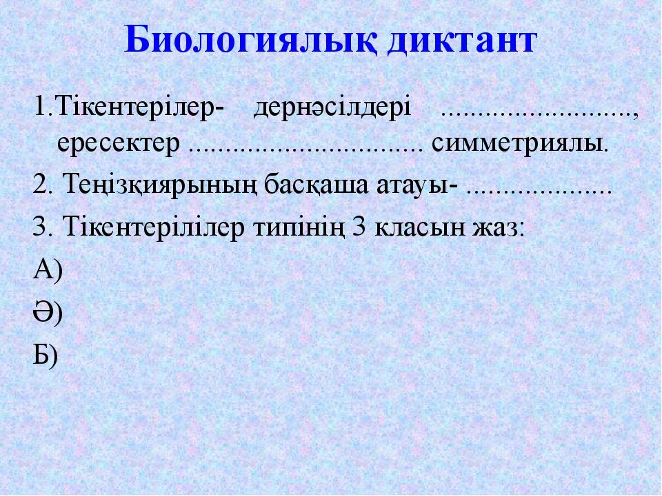 Биологиялық диктант 1.Тікентерілер- дернәсілдері ..........................,...