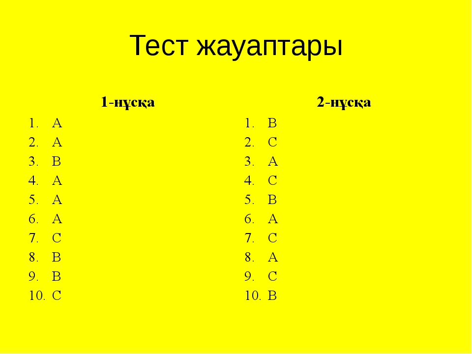 Тест жауаптары 1-нұсқа А А В А А А С В В С 2-нұсқа В С А С В А С А С В
